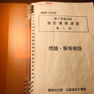 【公認会計士✖️修了考査】20/11/24 学習記録