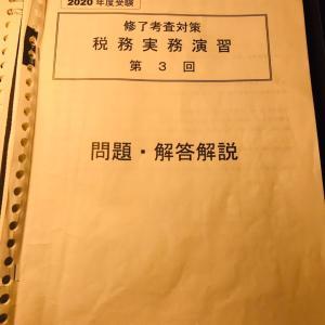 【公認会計士✖️修了考査】20/11/25 学習記録