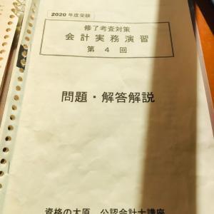 【公認会計士✖️修了考査】20/11/28 学習記録