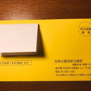 修了考査の受験票来たーーーー!!!!