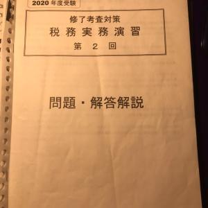 【公認会計士✖️修了考査】20/12/1 学習記録