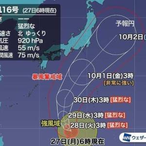 台風16号と、昼寝が多すぎてダレたこと
