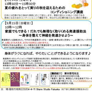 かじ山先生からのお知らせ 2019.9.13