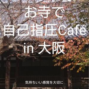 2月の『お寺で自己指圧Café in 大阪』ご案内