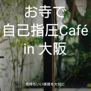 ご案内 10月の『お寺で自己指圧Café in 大阪』参加者募集中