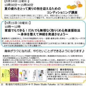 かじ山先生からの発信 2019.8.4