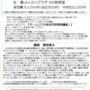 かじ山先生・小松先生からのお知らせ 2019.8.13