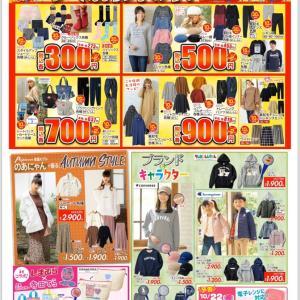 【しまむらチラシ】アニマル柄のスカートが1500円!?18(土)からのチラシチェック