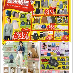 【しまむら】1/18(土)〜WEBチラシは可愛い商品いっぱい