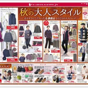 【しまむらチラシ】9/16〜9/21までのチラシ☆狙うはコレ!