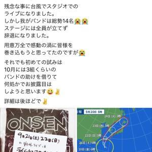 告知 9/22 san 温泉de Beatles 会場変更 & マキシム中止