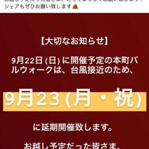 告知2 9/22 sun BUZZ@ 本町バルウオークは23日へ順延