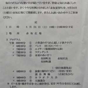 ライブ告知 8/24 sat バズー @ 赤坂夏祭り