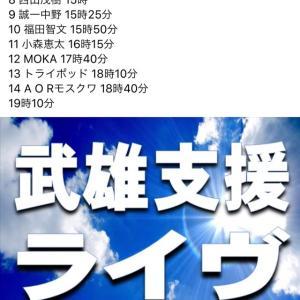 ライブ告知 9/8 sun 武雄支援ライブ @ INPUT