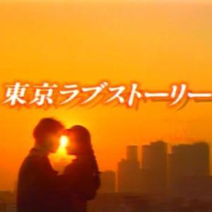 2020年冬ドラマ&東京ラブストーリー