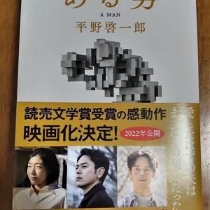 小説「ある男」