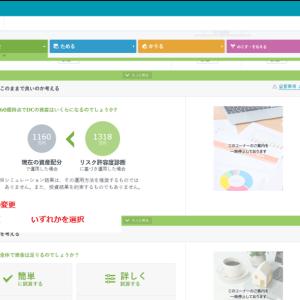 企業型確定拠出年金の掛金変更と運用商品変更の手順(三井住友信託銀行)