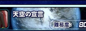新イベントステージ「天空の宣言」