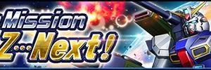 「Battle Mission AtoZ…Next!」終了