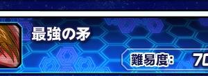 新イベントステージ「最強の矛」