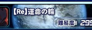 Retrieveステージ「【Re】運命の輪」Very Hard