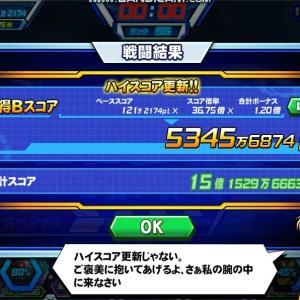 「Battle Mission AtoZ…Next!」SBハイスコア