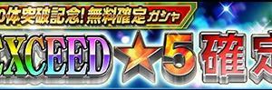 「EXCEEDユニット100体突破記念!無料確定ガシャ」