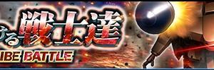 「荒野を駆ける戦士達~THE TRIBE BATTLE~」開始!!