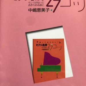 ピアノ表現を勉強する_φ(`・ω・´)