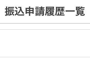 ついに一万円達成!