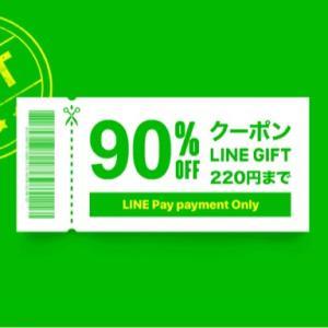 LINE Payがいろいろお得!