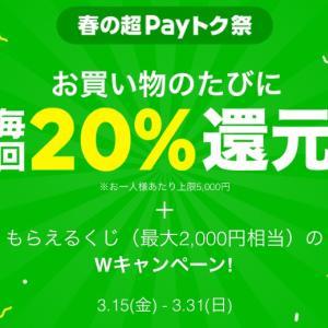 LINE Payが熱い!