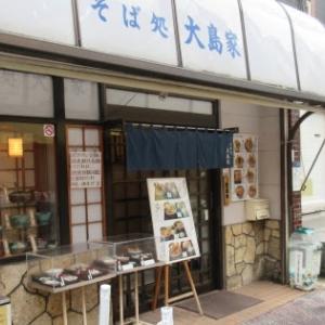 大島屋 ~ 江東区大島・中の橋商店街で天丼を ~