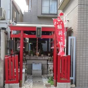 高円寺から新中野へ ④ 五福稲荷神社