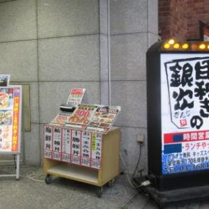 目利きの銀次 亀戸北口駅前店 ~ 500円の海鮮丼テイクアウトはコスパ抜群! ~