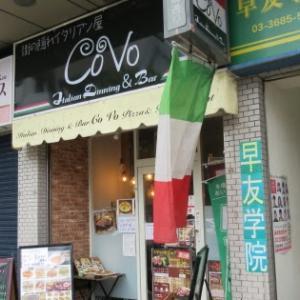 街の隠れイタリアン屋COVO ~ コスパに優れたステーキ ~