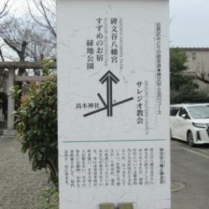 都立大学駅から西小山駅へ ⑧ 高木神社