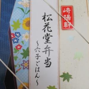 松花堂弁当 ~穴子ごはん~ @ 崎陽軒 錦糸町テルミナ店