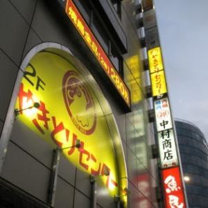 やきとりセンター 小伝馬町駅前店 ~ メニュー一新で一人飲みには便利に! ~