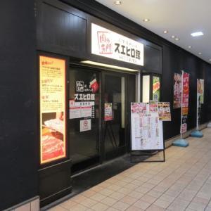 スエヒロ館 南砂店 ~ 牛ハラミが旨い! ~