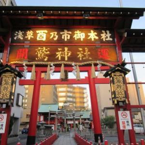 お花茶屋から千束へ ⑫ 鷲神社