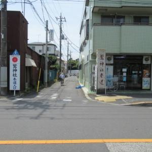 足立区散歩 ② 島根鷲神社