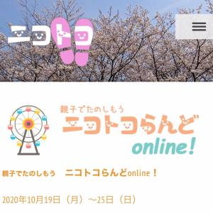【イベント】ニコトコらんど online