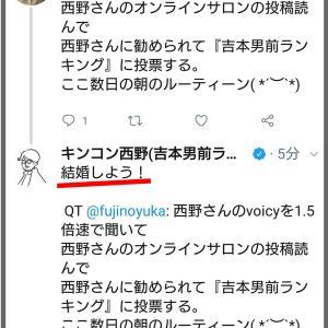 【祝】キンコン西野さんのプロポーズされましたっ!!!