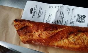 トリュフの入ったパン