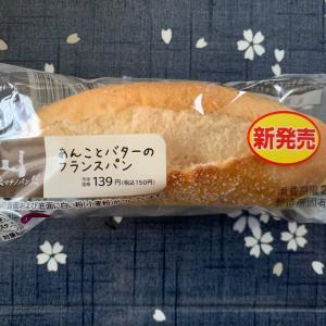 ローソン あんことバターのフランスパン♪