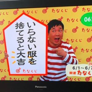 6月だー!〜今週のたなくじ〜