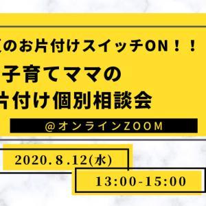 【緊急募集】8/12にオンラインお片付け個別相談会行います!