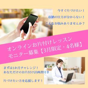 【3月限定・4名様】オンラインお片付けレッスンモニター募集のお知らせ