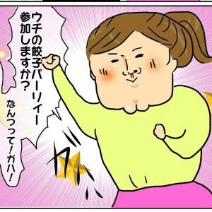 なれそめ19~初ご飯へのなりゆき~